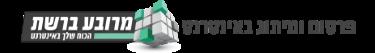 בניית אתר + מיתוג באינטרנט - חברת מרובע ברשת